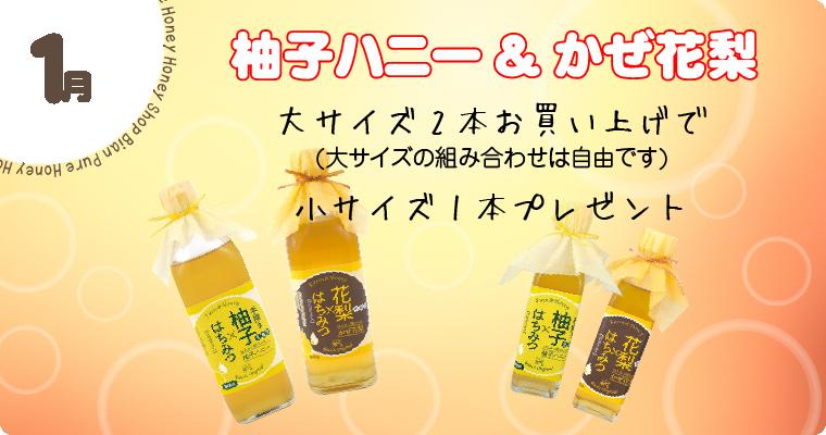 1月 柚子ハニー&かぜ花梨